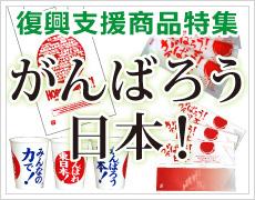 がんばろう東日本! 復興支援商品