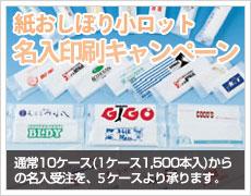 紙おしぼり小ロット 名入印刷キャンペーン 通常10ケース(1ケース1500本入)からの名入受注を、3ケースより承ります。