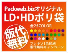 Packweb.bizオリジナルLD・HDポリ袋