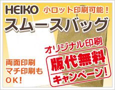 HEIKO スムースバッグ オリジナル印刷 版代無料キャンペーン!