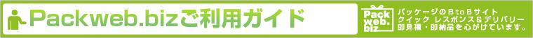 Packweb.bizご利用ガイド