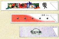 長井紙業マルチカラー箸袋