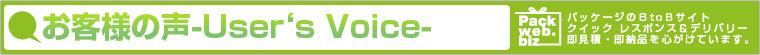 お客様の声-User's Voice-