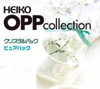 HEIKO(ヘイコー)OPP袋