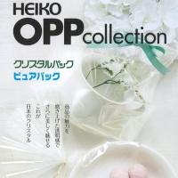 HEIKO (ヘイコー) OPP袋