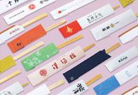 三つ折箸袋・箸帯
