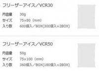 アイスジャパン 消臭タイプタイプ保冷剤 フリーザーアイス VCRシリーズ (ミニサイズ)