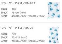 アイスジャパン ソフトタイプ保冷剤 フリーザーアイス RAシリーズ