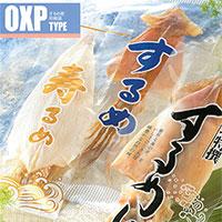 ストロングパック OXP タイプ(するめ用印刷袋)