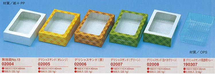 紙箱・お持ち帰り用ボックス No.1