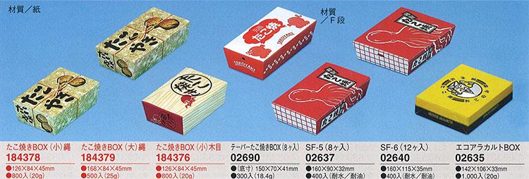紙箱・お持ち帰り用ボックス No.2