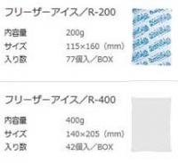 アイスジャパン ソフトタイプ保冷剤 フリーザーアイス Rシリーズ