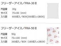 アイスジャパン 不織布タイプ保冷剤 フリーザーアイス FRAシリーズ