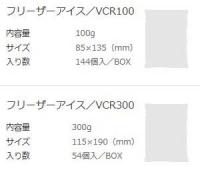 アイスジャパン 消臭タイプ保冷剤 フリーザーアイス VCRシリーズ (レギュラーサイズ)