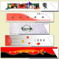 マルチカラー箸袋