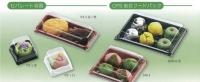 フードパック NT(和菓子)シリーズの画像