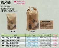お米袋 No.1