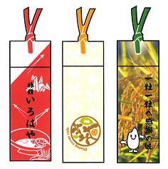 アオトプラス 結 yui 栞になる箸袋