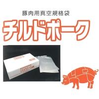 豚肉用真空規格袋 チルドポーク