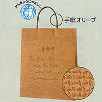 [紙袋/手提げ袋] HEIKO 25チャームバッグ S