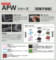 APWシリーズ№1の画像