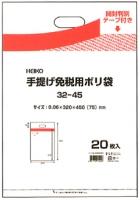 HEIKO 免税店用袋 手提げポリ袋(LDPE)