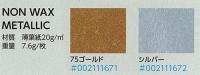 IP薄葉紙 METALLIC