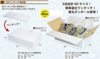 60ワンタッチ宅配箱