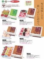 フルーツパッケージ 果実四季旬彩の画像