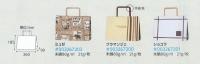 HEIKO H25チャームバッグ 26-3(平手)