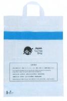 福助工業 免税店袋(ループ付)(LDPE)