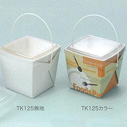 デリメイト TKシリーズ カンゴウ容器付