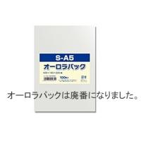 OPP袋: オーロラパック Sシリーズ・Tシリーズ