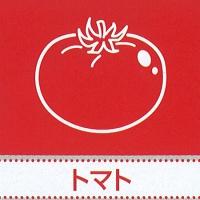 トマトシリーズ